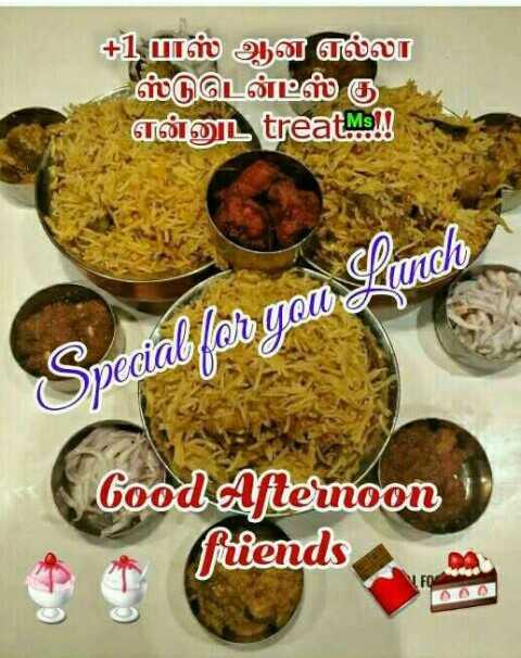 📋+1 தேர்வு முடிவுகள் - + 1 பாஸ் ஆன எல்லா ஸ்டுடென்டீஸ் கு TIDL treatme ! ! Special for you Lunch Good Afternoon fuends - ShareChat