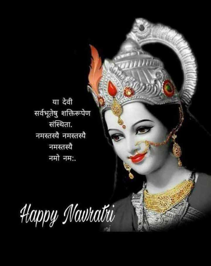 1️⃣ પ્રથમ દિવસ : નવરાત્રી - या देवी सर्वभूतेषु शक्तिरूपेण संस्थिता . नमस्तस्यै नमस्तस्यै नमस्तस्यै नमो नम : . Happy Navratri - ShareChat