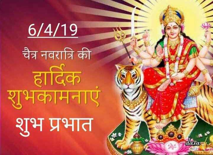 1️⃣ પ્રથમ દિવસ : માઁ શૈલપુત્રી - 6 / 4 / 19 चैत्र नवरात्रि की हार्दिक शुभकामनाएं शुभ प्रभात daxa - ShareChat