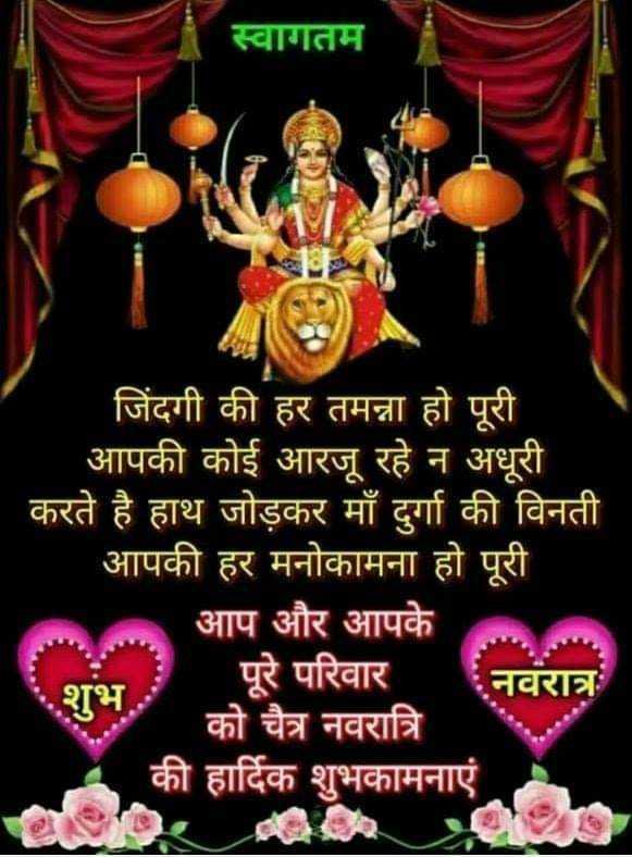 1️⃣ પ્રથમ દિવસ : માઁ શૈલપુત્રી - स्वागतम स्वागतम जिंदगी की हर तमन्ना हो पूरी । ' आपकी कोई आरजू रहे न अधूरी करते है हाथ जोड़कर माँ दुर्गा की विनती आपकी हर मनोकामना हो पूरी आप और आपके शुभ . . पूरे परिवार नवरात्र को चैत्र नवरात्रि की हार्दिक शुभकामनाएं - ShareChat