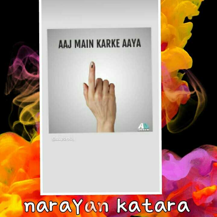 1️⃣ મારો પહેલો મત - AAJ MAIN KARKE AAYA narayan katara - ShareChat