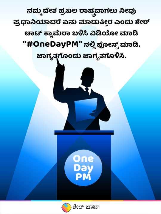 1️⃣ OneDayPM - ನಮ್ಮದೇಶ ಪ್ರಬಲ ರಾಷ್ಟ್ರವಾಗಲು ನೀವು ಪ್ರಧಾನಿಯಾದರೆ ಏನು ಮಾಡುತ್ತೀರ ಎಂದು ಶೇರ್ ಚಾಟ್ ಕ್ಯಾಮೆರಾ ಬಳಿಸಿ ವಿಡಿಯೋ ಮಾಡಿ # OneDayPM ನಲ್ಲಿ ಪೋಸ್ಟ್ ಮಾಡಿ , ಜಾಗೃತಗೊಂಡು ಜಾಗೃತಗೊಳಿಸಿ , One Day PM ( ಶೇರ್ ಚಾಟ್ - ShareChat