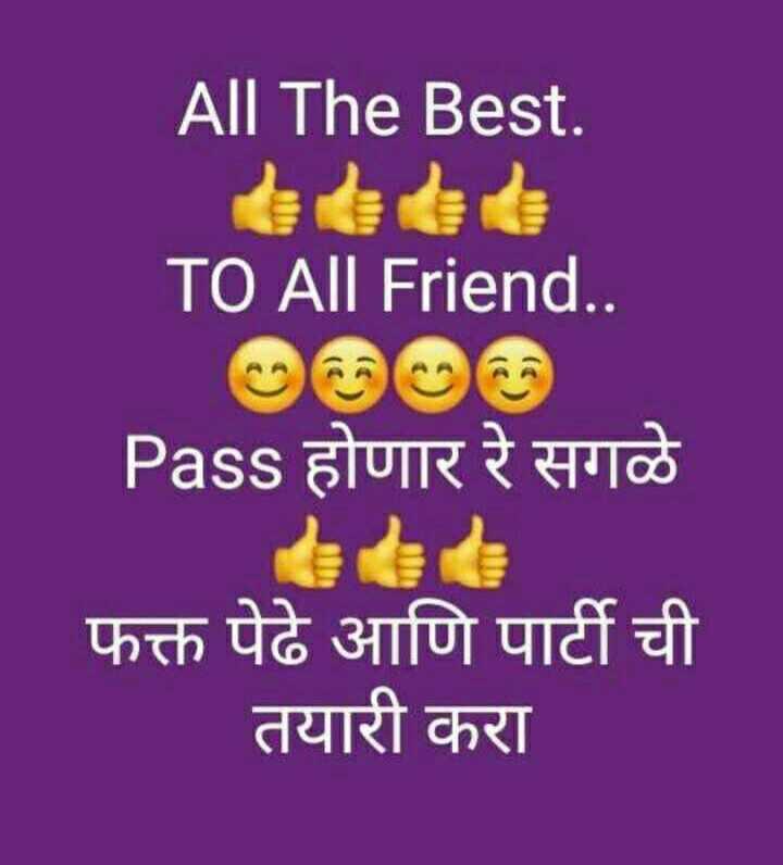 👍10 वी निकाल - All The Best . TO All Friend . . Pass होणार रे सगळे फक्त पेढे आणि पार्टी ची तयारी करा - ShareChat
