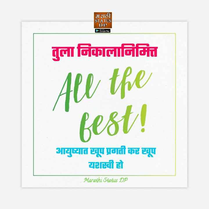 👍10 वी निकाल - मराठी STATUS DP Google Play বলা ফিলালিলির All the fest ! आयुष्यात खूप प्रगती कट यूप यावी हो Marathi Status DP - ShareChat