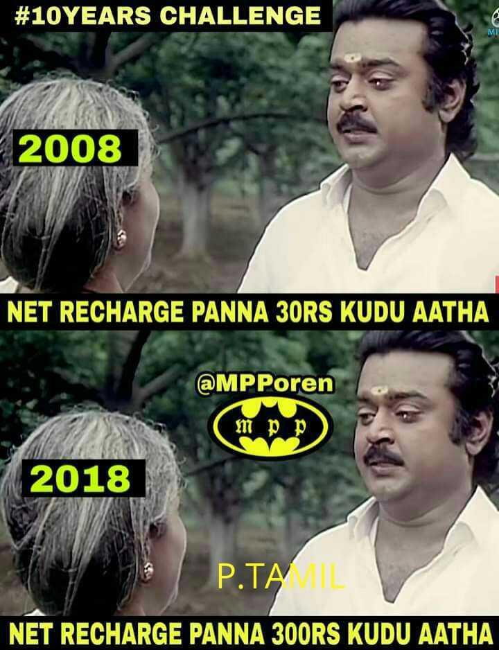 #10 வருட சேலஞ்ச் - # 10YEARS CHALLENGE 2008 NET RECHARGE PANNA 30RS KUDU AATHA @ MPPoren 2018 P . TAMIL NET RECHARGE PANNA 300RS KUDU AATHA - ShareChat