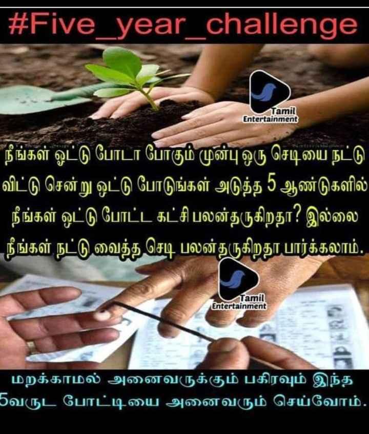 #10 வருட சேலஞ்ச் - ShareChat