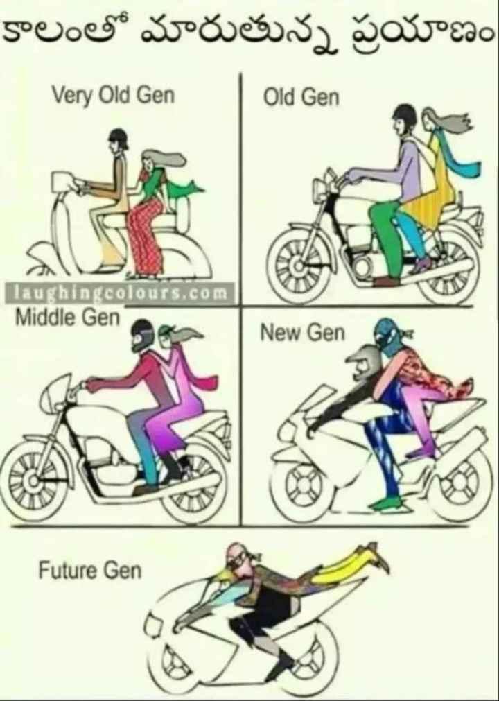 👍🏾10 ఇయర్స్ ఛాలెంజ్ - కాలంతో మారుతున్న ప్రయాణం Very Old Gen Old Gen laughingcolours . com Middle Gen New Gen Future Gen - ShareChat