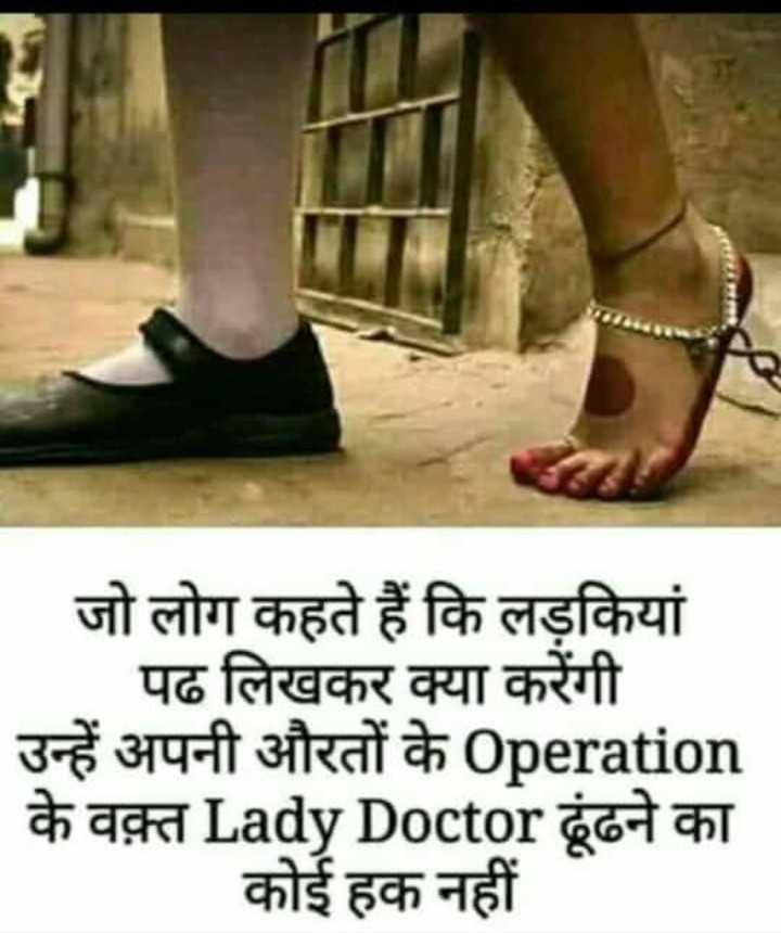 100%right - | जो लोग कहते हैं कि लड़कियां | पढ़ लिखकर क्या करेंगी उन्हें अपनी औरतों के operation | के वक़्त Lady Doctor ढूंढने का । कोई हक नहीं - ShareChat