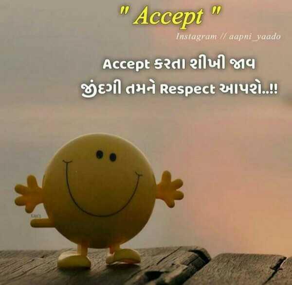 100 %  true - Accept Instagram / / aapni yaado Accept કરતા શીખી જાવ . જીંદગી તમને Respect આપશે . . ! - ShareChat