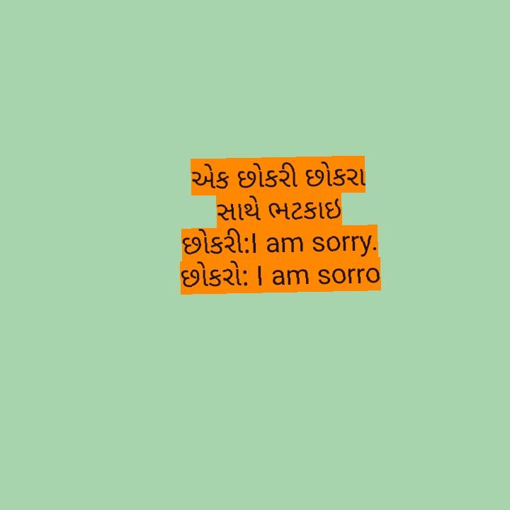 ha moj ha - એક છોકરી છોકરા સાથે ભટકાઇ gisa : I am sorry . 9iset : I am sorro - ShareChat
