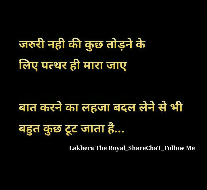 💓 बातें दिलों की - जरुरी नही की कुछ तोड़ने के लिए पत्थर ही मारा जाए बात करने का लहजा बदल लेने से भी बहुत कुछ टूट जाता है . . . Lakhera The Royal _ ShareChaT _ Follow Me - ShareChat
