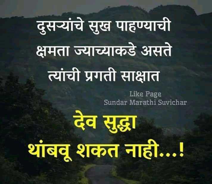 📣10 Year Challenge - दुसयांचे सुख पाहण्याची क्षमता ज्याच्याकडे असते त्यांची प्रगती साक्षात Like Page Sundar Marathi Suvichar देव सुद्धा थांबवू शकत नाही . . . ! - ShareChat