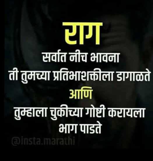📣10 Year Challenge - ग सर्वात नीच भावना ती तुमच्या प्रतिभाशक्तीला डागाळते आणि तुम्हाला चुकीच्या गोष्टी करायला भाग पाडते @ insta . marathi - ShareChat
