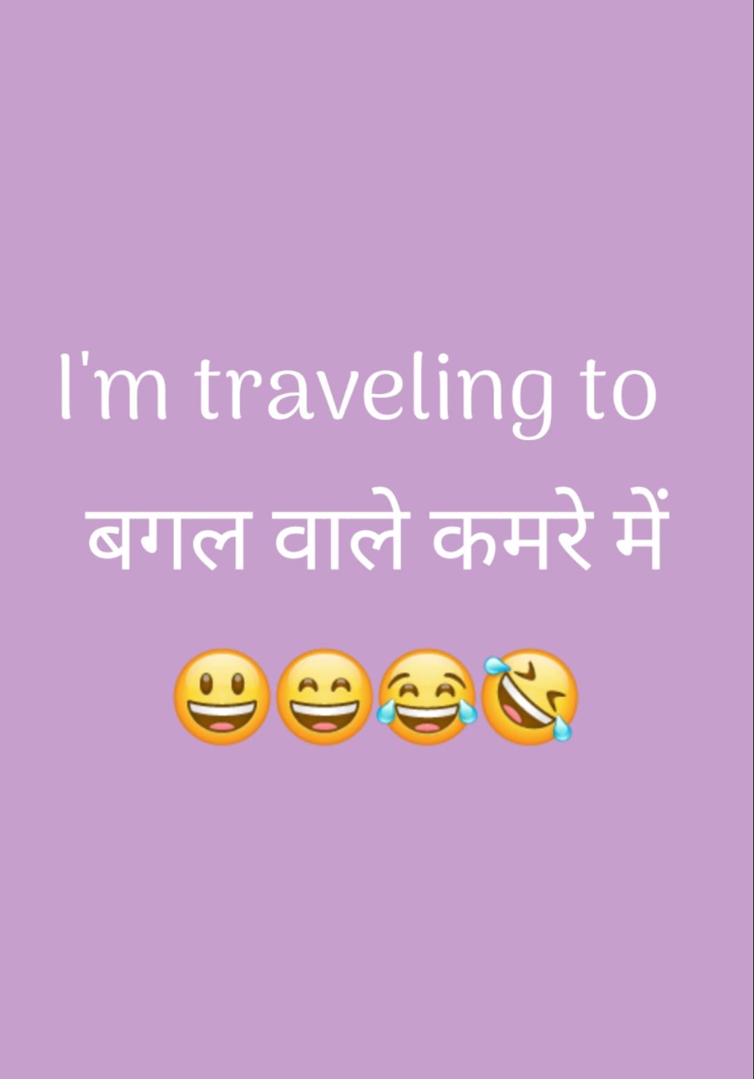 😋 मनोरंजन की क्लास - I ' m traveling to बगल वाले कमरे में - ShareChat