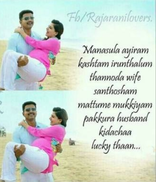 Husband Wife Fight Quotes Images In Tamil Cenksms