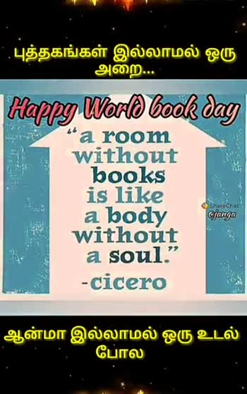 WorldBookDay - ' புத்தகங்கள் இல்லாமல் ஒரு அறை . . . Happy World Cook day a room without books is like a body without a soul ? - cicero ShareChat @ janga ' ஆன்மா இல்லாமல் ஒரு உடல் போல ' புத்தகங்கள் இல்லாமல் ஒரு அறை . . . Happy Woro book dag a room without books is like a body without a soul . - cicero 5ShareChat @ jauga ஆன்மா இல்லாமல் ஒரு உடல் போல - ShareChat
