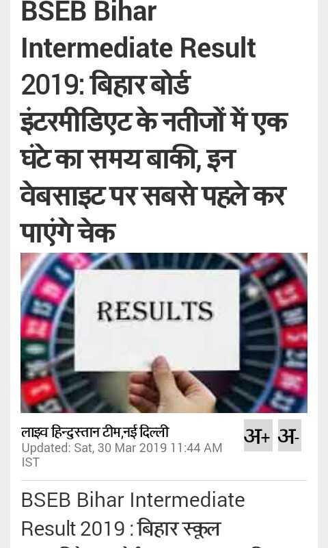 10th एंड 12th Results - BSEB Bihar Intermediate Result 2019 : बिहार बोर्ड इंटरमीडिएट के नतीजों में एक घंटे का समय बाकी , इन वेबसाइट पर सबसे पहले कर पाएंगे चेक RESULTS । । लाइव हिन्दुस्तान टीम , नई दिल्ली । Updated : Sat , 30 Mar 2019 11 : 44 AM IST , , , अ + अ BSEB Bihar Intermediate Result 2019 : बिहार स्कूल - ShareChat