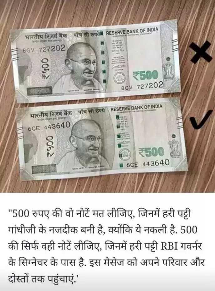 11 अगस्त की न्यूज - Trail भारतीय रिजर्व बैंक पाँच सौ रुपये RESERVE BANK OF INDIA E 8Gv 727202 ₹५०० 0₹5001 8Gv 727202 भारतीय रिज़र्व बैंक पाँच सौ रुपये RESERVE BANK OF INDIA 6CE 443640 PAG ₹५०० ₹500 ॥ 6CE 443640 500 रुपए की वो नोटें मत लीजिए , जिनमें हरी पट्टी गांधीजी के नजदीक बनी है , क्योंकि ये नकली है . 500 की सिर्फ वही नोटें लीजिए , जिनमें हरी पट्टी RBI गवर्नर के सिग्नेचर के पास है . इस मेसेज को अपने परिवार और दोस्तों तक पहुंचाएं . ' - ShareChat