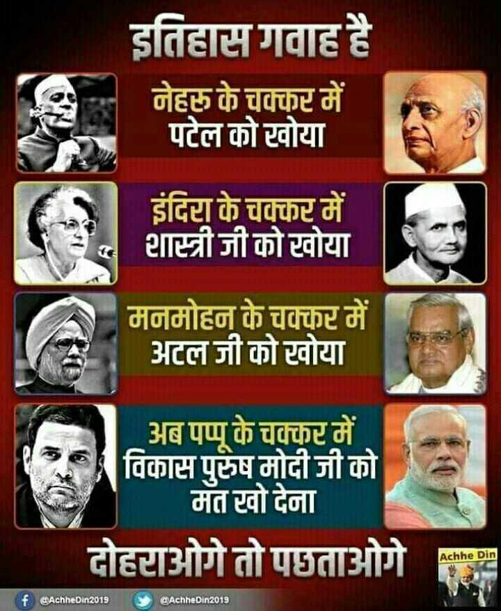 11 अगस्त की न्यूज - इतिहास गवाह है नेहरू के चक्कर में पटेल को खोया इंदिरा के चक्कर में शास्त्री जी को खोया मनमोहन के चक्कर में अटल जी को खोया अब पप के चक्कर में विकास पुरुष मोदी जी को मत खो देना दोहराओगे तो पछताओगे Achhe Din ( f AchheDin2019 _ S @ AchheDin20191 - ShareChat