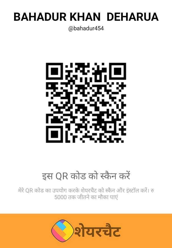 11 जून की न्यूज़ - BAHADUR KHAN DEHARUA @ bahadur454 EHE - - इस QR कोड को स्कैन करें मेरे QR कोड का उपयोग करके शेयरचैट को स्कैन और इंस्टॉल करें । रु 5000 तक जीतने का मौका पाएं । ( शेयरचैट - ShareChat