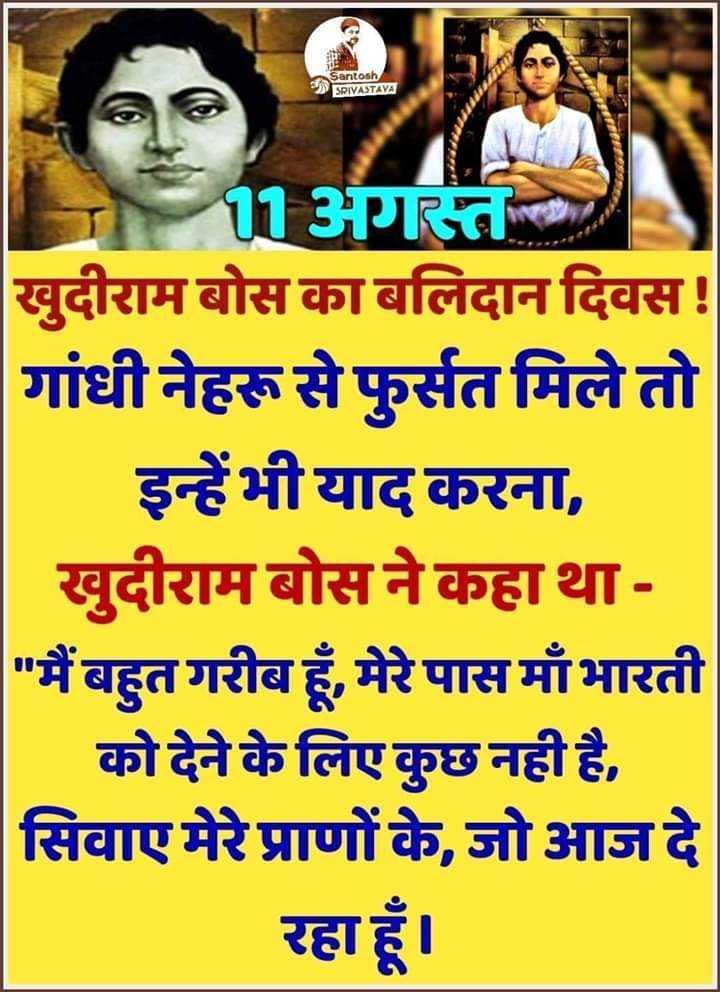 📰 11 ઓગસ્ટનાં સમાચાર - Santosh SRIVASTAVA जाअगस्त खुदीराम बोस का बलिदान दिवस ! गांधी नेहरू से फुर्सत मिले तो _ _ _ इन्हें भी याद करना , खुदीराम बोस ने कहा था मैं बहुत गरीब हूँ , मेरे पास माँभारती _ _ को देने के लिए कुछ नहीं है , सिवाए मेरे प्राणों के , जोआजदे रहा हूँ । - ShareChat