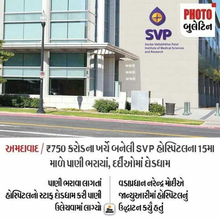 📰 11 ઓગસ્ટનાં સમાચાર - PHOTO બુલેટિન SVP Sardar Vallabhbhai Patel Institute of Medical Sciences and Research અમદાવાદ / 2750 કરોડના ખર્ચે બનેલીsVP હોસ્પિટલના15માં માળે પાણી ભરાયાં , દર્દીઓમાં ઘડધામ પાણી ભરાવા લાગતાં વડાપ્રધાન નરેન્દ્ર મોદીએ હોસ્પિટલનો સ્ટાફ ઘડધામ કરી પાણી જાન્યુઆરીમાં હોસ્પિટલનું ઉલેચવામાં લાગ્યો કિ ઉદ્ધાટનર્યુંહતું - ShareChat