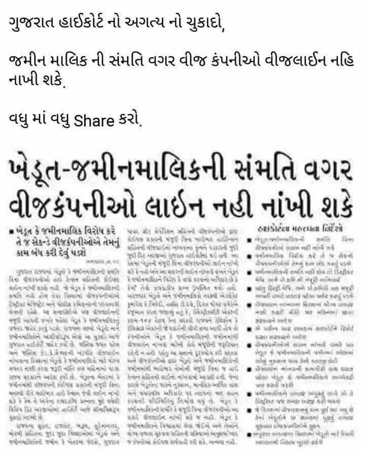 📋 11 જુલાઈનાં સમાચાર - ગુજરાત હાઈકોર્ટનો અગત્ય નો ચુકાદો , જમીન માલિક ની સંમતિ વગર વીજ કંપનીઓ વીજલાઈન નહિ નાખી શકે . વધુ માં વધુ Share કરો . ખેડૂત - જમીનમાલિકની સંમતિ વગર વીજકંપનીઓ લાઇન નહી નાંખી શકે • ખેત કેમીનમાલિક વિરોધ કરે પગ મા ક્રમ ના મારી હાકોટતા મerus હિરો તે જર્સ - રે વીજકંપનીઓએ તેમને જ મ કવન નિ કાકાનન ત ને નરિક્ષકની ક્ષમતા કામ બંધ કરી દેવું પડશે - પતિની હજયાના નાના નં ૬કિતને જુદી કરી શકાન ની નને મા જી થય માન યુગની માં ને કામિ વિવી કરું કે મને * પેનની જ નાજનો જના ધનીક કેમનું કામ શર્કલ એકે માતાજી ના ન લાવે તે કે  િનિ ના માની લઈએ નાખે તેના ફતેહીehય તો કat [ 1 જ કંન ના પિન અને શૈક્ષ કપડનમદિાધિકાને અપક્ષમ છે , અને એક ની રીમતિ નનન ની માં ને નાજીનામાની મનાઇ માપ ન પ  ા  ા ત ધિરી , ને પોક કે મ પ નહ * મધ ને કિ મકપરી અને પ્રકા બંને ને મનમાં 4 નંદમાતી રમતં પાકતર થઈ કે વિધ મંજિરી અને પાનનનની મા જ મિનિ એ , મિ થીરક , માન કરવામાં નિખાર લાવ રન માં મે સન ની શું હું તે ફ્રી બે ન | લ ક નામ પદયા , [ %ી ધ વે ત જીનનું કામ ૧૪ ન જ કરે ની કલાકે ના પતિનું માં નામ અને Y એ કડક ખેતી વાતજ નામ છે કે ન મ ક મ હાટકે છે એના કાને નામ અને હ વ ના નામ નો જનમલિકની જમીનની મા નોકરને કેમ Gરક લીકં છે કે પેક એક વખત ને પોક મીજિમ ની એક નાનક વરસાદના કાળે મરીમ રન ) માં અને સુધી જ ર કમ જમણા કાર્યકાળમાં કર હિરામ ની તમામ પાક અને જનરલ રેજી ને મન માની ના ન ક ક  ાણી હક ની કરી મત છે કાનમાંથી કર - રી વિ . પાન ના ની કમબીએ કદ અંક તને ના મન અને ધ નની દમ કરી તેમાં એક કનક રીત જાક કાદરી - શક કલા - મન જન માથે અને તેના રન - કીન જ ન ધન ના ૨ લાખ કારને નામનો જ કરી કોપી જ મ તેમ મા છે વી કે પતિ ની બાજી કરી વિધનિક માટેની પરથિી માનિ જા સ મ ક ક કાનહાની છે ગુમ મા કે છે ક ન ક મો ની કેમ ખેડૂતોને ક થતાંકનને તું વાર કલાક , કરેન , નમકને કામમાં અને ન તેનોને મા કામ કરી વકી દિન 11 જુલા જાય છે ન ગમ ના અંતરમાં જન્મ પ કાકા ને એવુ તો છેલા 4 - ShareChat