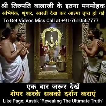 radhe..radhe.. - श्री तिरुपति बालाजी के इतना मनमोहक अभिषेक , श्रृंगार , आरती देख कर आत्मा तृप्त हो गई । | To Get Videos Miss Call at + 91 - 7610567777 एक बार जरूर देखें ' शेयर करके सबको दर्शन कराएं । Like Page : Aastik Revealing The Ultimate Truth , श्री तिरुपति बालाजी के इतना मनमोहक ' अभिषेक , श्रृंगार , आरती देख कर आत्मा तृप्त हो गई । To Get Videos Miss Call at + 91 - 7610567777 एक बार जरूर देखें ' शेयर करके सबको दर्शन कराएं Like Page : Aastik Revealing The Ultimate Truth - ShareChat