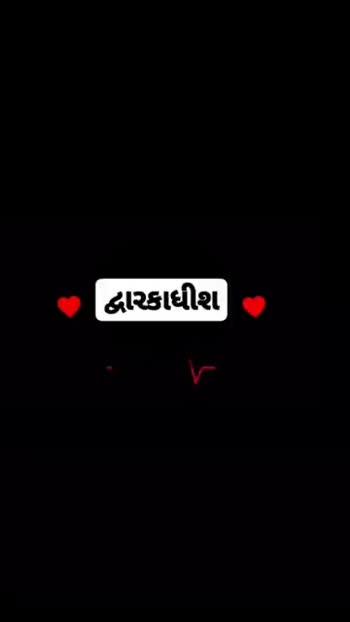 🙏 જય શ્રી કૃષ્ણ - દ્વારકાધીશ દ્વારકાધીશ - ShareChat