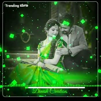 kannada super love stastus 😘😍 song - Trending ಮಗಾ : Dinesh Creation Trending on | Dinesh Orçation - ShareChat