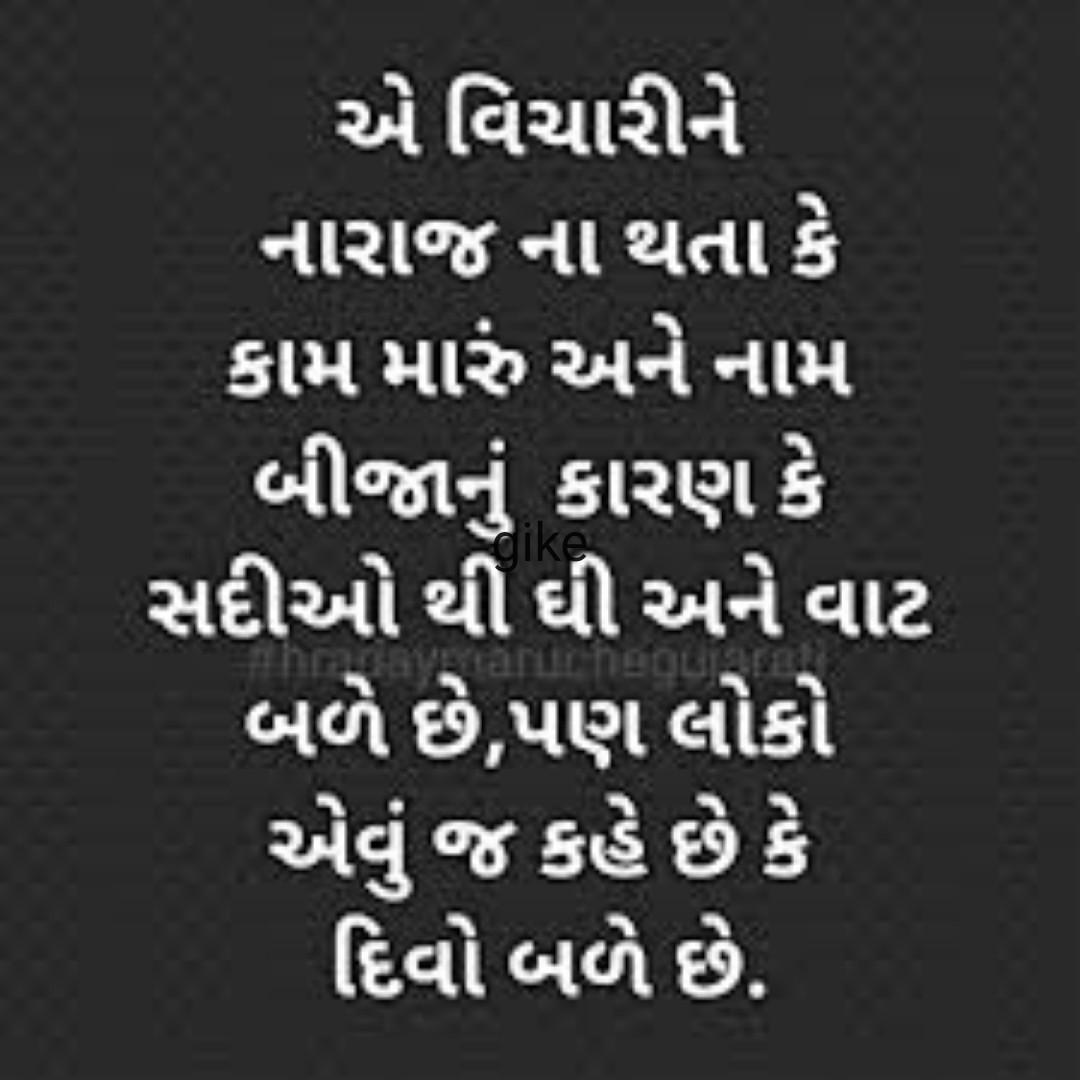 sunder vichar - એ વિચારીને નારાજ ના થતા કે કામ મારું અને નામ બીજાનું કારણ કે સદીઓ થી ઘી અને વાટ બળે છે , પણ લોકો એવું જ કહે છે કે દિવો બળે છે . - ShareChat