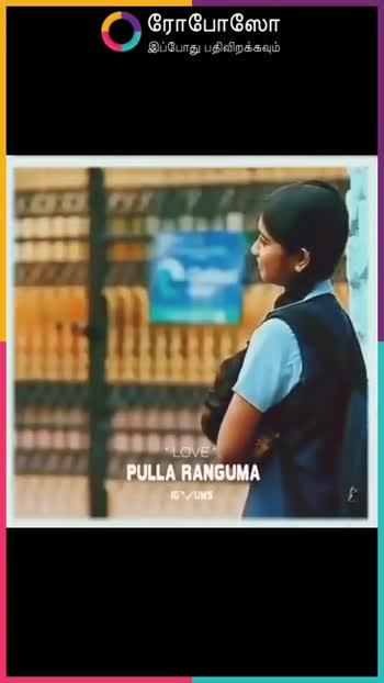 ஓசோன் தின நல்வாழ்த்துக்கள் - O ரோபோஸோ இப்போது பதிவிறக்கவும் * LOVE - PULLA RANGUMA I6 * JUMS ROPOSO India ' s no . 1 video app Download now : 0 Maya Nelluri - @ mayanelluri - ShareChat