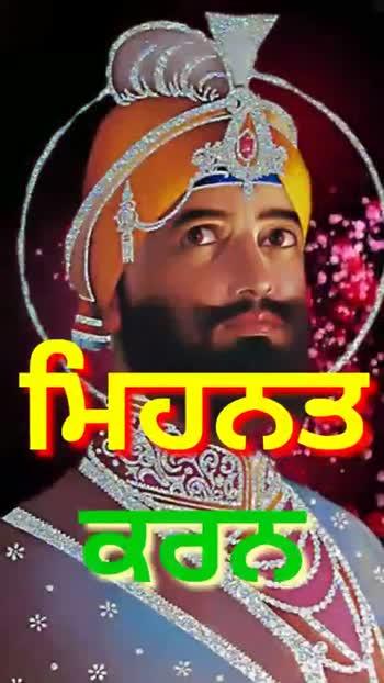 🕉  ਧਾਰਮਿਕ  ਵਿਡੀਓਜ਼ - ਹਿੰਮਤਾਂ Ravinder Rajput 1402 Ravinder Rajput _ co2 - ShareChat
