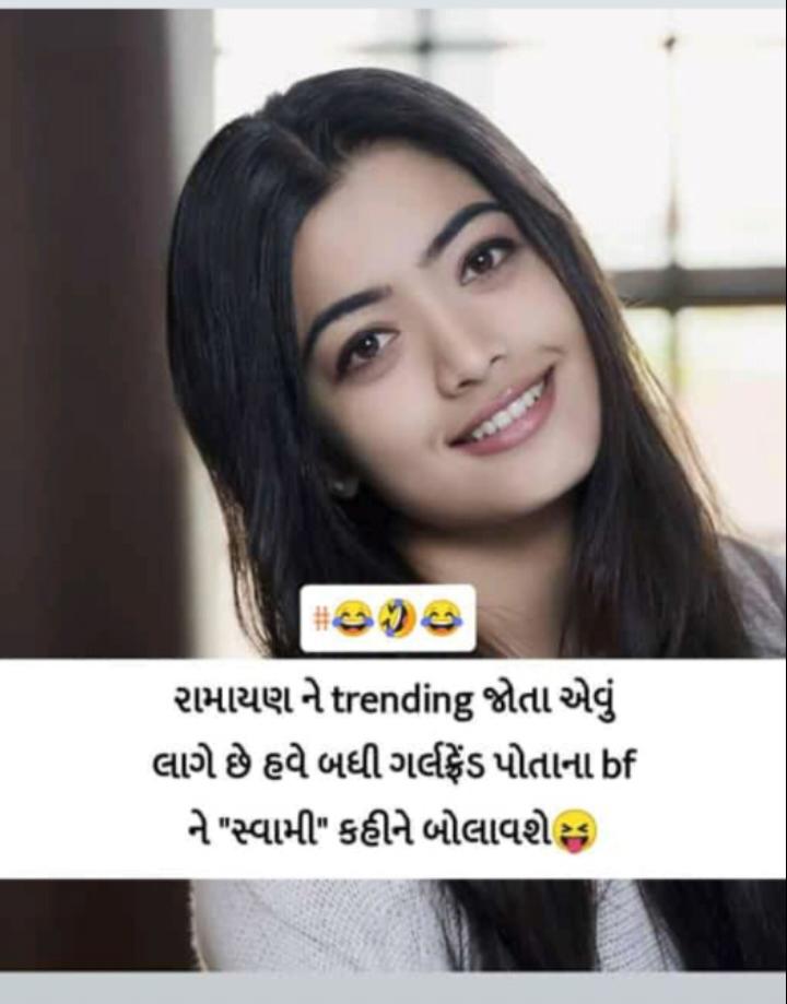 📱 ફુલ સ્ક્રિન વીડિયો સ્ટેટસ - Hહ )   રામાયણને trending જોતા એવું લાગે છે હવે બધી ગર્લફ્રેંડ પોતાના bf ને સ્વામી કહીને બોલાવશે - ShareChat