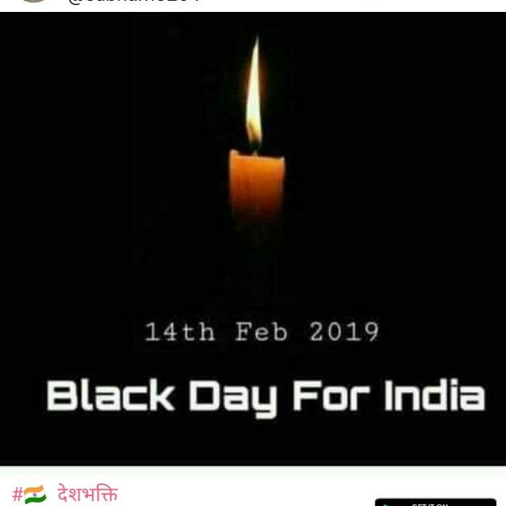 दिल के जज्बात - 14th Feb 2019 Black Day For India # ARTHRI - ShareChat