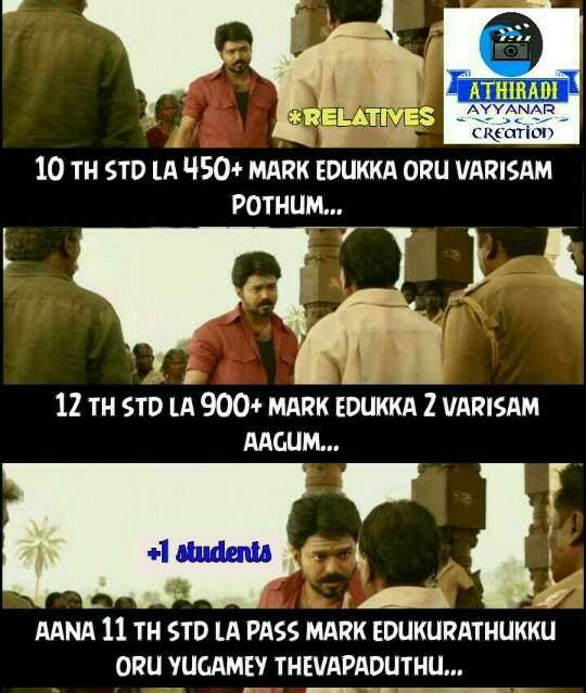 11th result - ATHIRADI * RELATIVES AYYANAR CREATION 10 TH STD LA 450 + MARK EDUKKA ORU VARISAM POTHUM . . . 12 TH STD LA 900 + MARK EDUKKA 2 VARISAM AAGUM . . . + 1 students AANA 11 TH STD LA PASS MARK EDUKURATHUKKU ORU YUGAMEY THEVAPADUTHU . . . - ShareChat