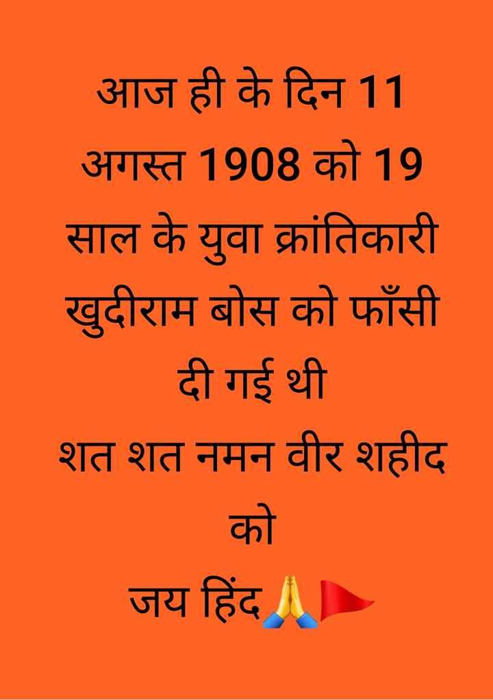 12 अगस्त की न्यूज़ - आज ही के दिन 11 अगस्त 1908 को 19 साल के युवा क्रांतिकारी खुदीराम बोस को फाँसी दी गई थी शत शत नमन वीर शहीद को जय हिंद - - ShareChat