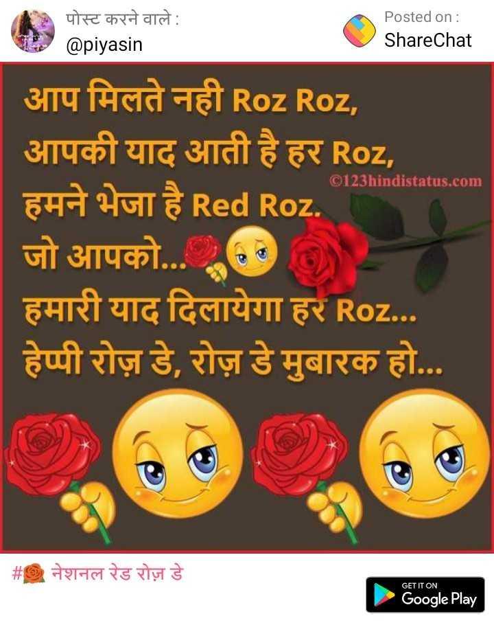 12 जून की न्यूज़ - पोस्ट करने वाले : @ piyasin Posted on : ShareChat ©123hindistatus . com आप मिलते नही Roz Roz , | आपकी याद आती है हर Roz , हमने भेजा है Red Roz . जो आपको . . ) हमारी याद दिलायेगा हर Roz . . . हेप्पी रोज़ डे , रोज़ डे मुबारक हो . . . | # नेशनल रेड रोज़ डे GET IT ON Google Play - ShareChat