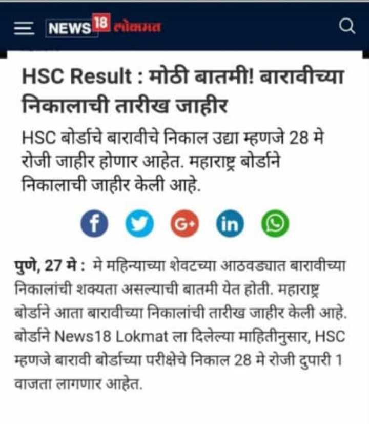 12वीचे जोक्स - = NEWS 18 vinna HSC Result : मोठी बातमी ! बारावीच्या निकालाची तारीख जाहीर HSC बोर्डाचे बारावीचे निकाल उद्या म्हणजे 28 में रोजी जाहीर होणार आहेत . महाराष्ट्र बोर्डाने निकालाची जाहीर केली आहे . पुणे , 27 मे : मे महिन्याच्या शेवटच्या आठवड्यात बारावीच्या निकालांची शक्यता असल्याची बातमी येत होती . महाराष्ट्र बोर्डाने आता बारावीच्या निकालांची तारीख जाहीर केली आहे . बोडने News18 Lokmat ला दिलेल्या माहितीनुसार , HSC म्हणजे बारावी बोर्डाच्या परीक्षेचे निकाल 28 मे रोजी दुपारी 1 वाजता लागणार आहेत . - ShareChat