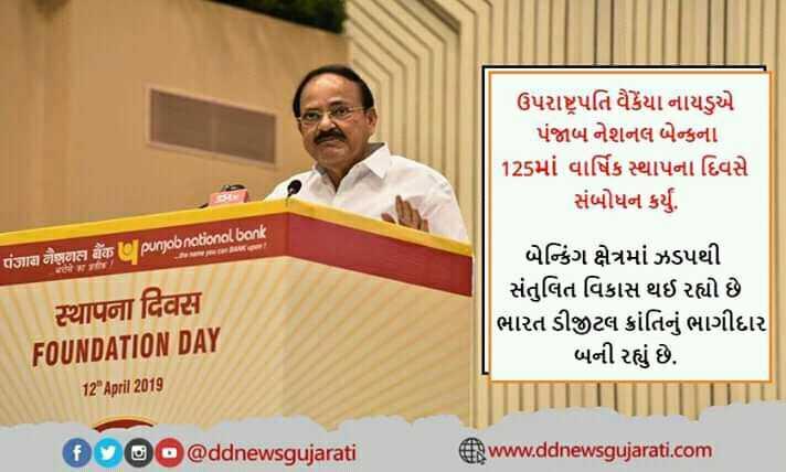 📃 12 એપ્રિલનાં સમાચાર - ઉપરાષ્ટ્રપતિ વેંકૈયા નાયડુએ પંજાબ નેશનલ બેન્કના 125માં વાર્ષિક સ્થાપના દિવસે સંબોધન કર્યું . lo punjab national bank tigla docia a स्थापना दिवस બેન્કિંગ ક્ષેત્રમાં ઝડપથી સંતુલિત વિકાસ થઈ રહ્યો છે ભારત ડીજીટલ ક્રાંતિનું ભાગીદાર બની રહ્યું છે . FOUNDATION DAY 129 April 2013 f S S = @ ddnewsgujarati www . ddnewsgujarati . com - ShareChat