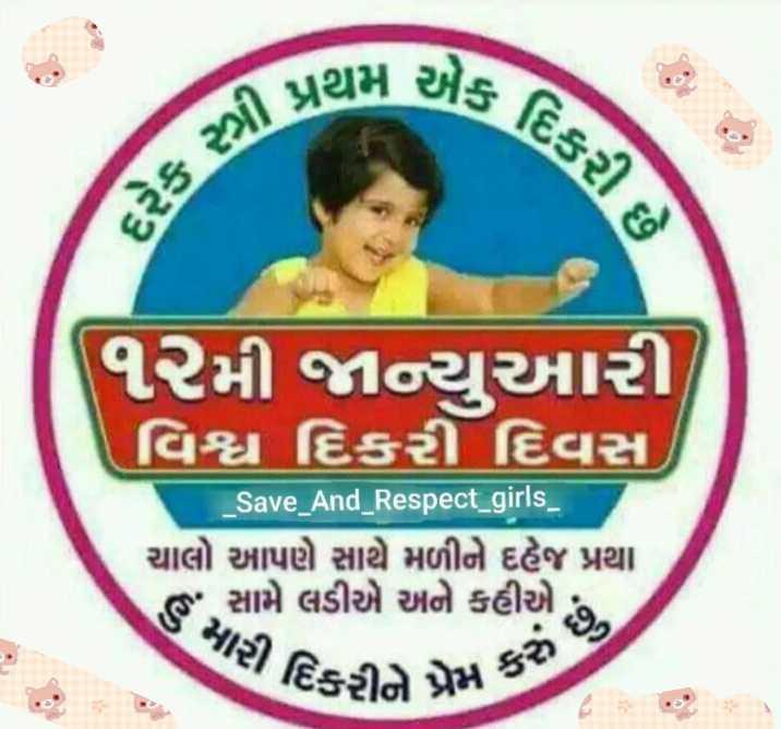 📰 12 જાન્યુઆરીનાં સમાચાર - ( પ્રથમ એક ) ૮ દિકરી છે દરેક રમી છે ૧મી જાન્યુઆરી ( વિશ્વ દિકરી દિવસ _ Save _ And _ Respect _ girls _ ચાલો આપણે સાથે મળીને દહેજ પ્રથા હ ' સામે લડીએ અને કહીએ 6 . Rી દિકરીને પ્રેમ કરું , - ShareChat