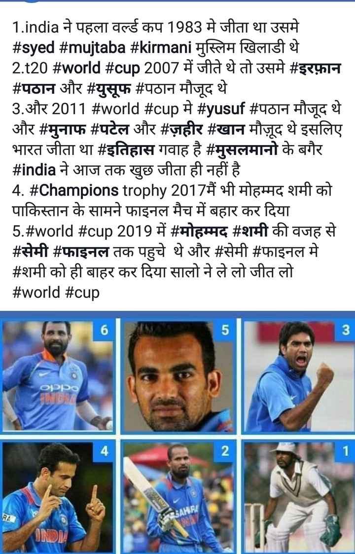 📋 12 જુલાઈનાં સમાચાર - 1 . india ने पहला वर्ल्ड कप 1983 मे जीता था उसमे # syed # mujtaba # kirmani मुस्लिम खिलाडी थे 2 . t20 # world # cup 2007 में जीते थे तो उसमे # इरफ़ान # पठान और # युसूफ # पठान मौजूद थे । 3 . और 2011 # world # cup मे # yusuf # पठान मौजूद थे । और # मुनाफ # पटेल और # ज़हीर # खान मौजूद थे इसलिए भारत जीता था # इतिहास गवाह है # मुसलमानो के बगैर # india ने आज तक खुछ जीता ही नहीं है । 4 . # Champions trophy 2017मैं भी मोहम्मद शमी को पाकिस्तान के सामने फाइनल मैच में बहार कर दिया 5 . # world # cup 2019 में # मोहम्मद शमी की वजह से # सेमी # फाइनल तक पहुचे थे और # सेमी # फाइनल मे # शमी को ही बाहर कर दिया सालो ने ले लो जीत लो # world # cup 3 oppo 2 BAHN - ShareChat