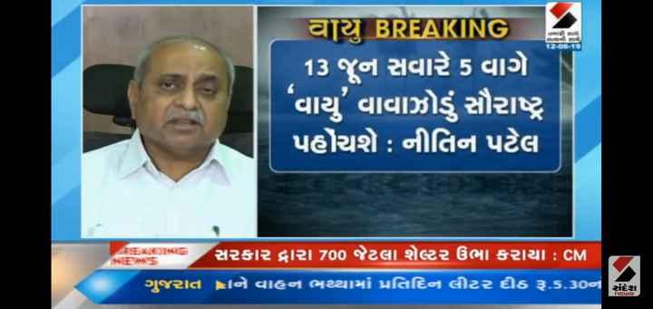 📰 12 જૂનનાં સમાચાર - સ ની છે 08 - 19 alY BREAKING 13 જૂન સવારે 5 વાગે ' વાયુ ' વાવાઝોડું સૌરાષ્ટ્ર પહોંચશે : નીતિન પટેલ સરકાર દ્વારા 700 જેટલા શેલ્ટર ઉભા કરાયા : CM ગુજરાત ને વાહન ભથ્થામાં પ્રતિ લીટર પ્રહ રૂ . 5 . 30નું સંદેશ ૧૦ ૨૩ . ૩૦ NCLUS - ShareChat