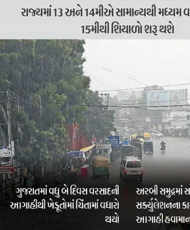 📰 12 નવેમ્બરનાં સમાચાર - રાજ્યમાં 13 અને 14મીએ સામાન્યથી મધ્યમવ | 15મીથી શિયાળો શરૂ થશે * * ગુજરાતમાં વધુ બેદિવસ વરસાદની અરબી સમુદ્રમાં સ આગાહીથી ખેડૂતોમાં ચિંતામાં વધારો સર્ક્યુલેશનના કાર ' થયો આગાહી હવામાન - ShareChat