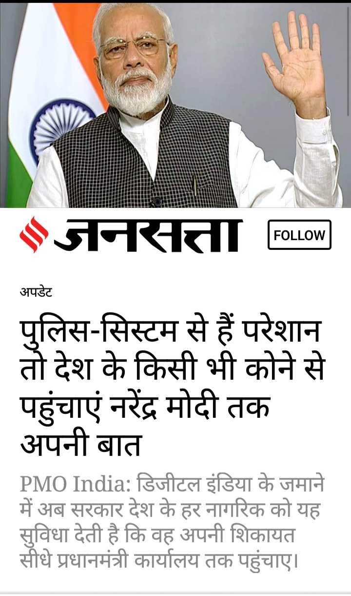 📄 12 સપ્ટેમ્બરનાં સમાચાર - जनसत्ता Follow FOLLOW अपडेट पुलिस - सिस्टम से हैं परेशान तो देश के किसी भी कोने से पहुंचाएं नरेंद्र मोदी तक अपनी बात PMO India : डिजीटल इंडिया के जमाने में अब सरकार देश के हर नागरिक को यह सुविधा देती है कि वह अपनी शिकायत सीधे प्रधानमंत्री कार्यालय तक पहुंचाए । - ShareChat