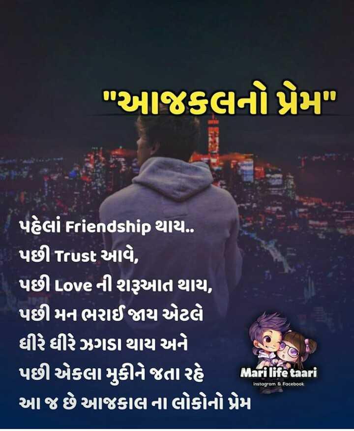 📄 12 સપ્ટેમ્બરનાં સમાચાર - આજકલનો પ્રેમ ' પહેલાં Friendship થાય . . પછીTrust આવે , ' પછી Love ની શરૂઆત થાય , પછી મન ભરાઈ જાય એટલે ધીરે ધીરે ઝગડા થાય અને ' પછી એકલા મુકીને જતા રહે ' આ જ છે આજકાલ ના લોકોનો પ્રેમ Mari life taari Instagram & Facebook - ShareChat