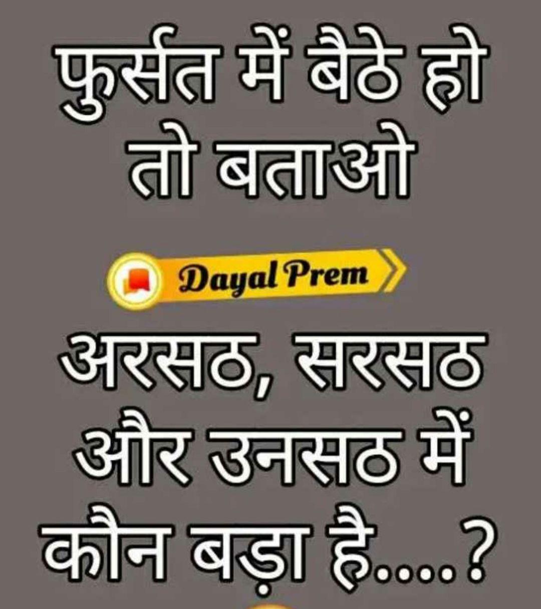 🤘टाइम पास - फुर्सत में बैठे हो तो बताओ O Dayal Prem ) अरसठ , सरसठ और उनसठ में कौन बड़ा है . . . . ? - ShareChat