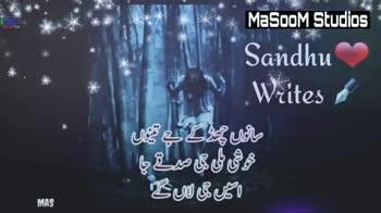 💖 ਦਿਲ ਦੇ ਜਜਬਾਤ - · Masoom Studios Sandhu Writes نے جان به جای واں ہے چاہے ی ی اس کے MASOOM SANDHU Masoom Studios Sandhu Writes نے کے ہیں مل ہے ےر کے UBOTE - ShareChat