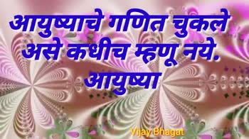 🔢राष्ट्रीय गणित दिवस - आणि मुख्य म्हणजे जवळचे नातेवाईक , मित्र आप्तेष्ट यांना हातचा समजू नये . त्यांना कंसात घ्यावे . . ! ( ४७ ) • Vijay Bhagat Share this with your friends . . . If y8 + 6 + 6 Share they ' ll love you for it ! Please Subscribe - Vijay Bhagat - ShareChat