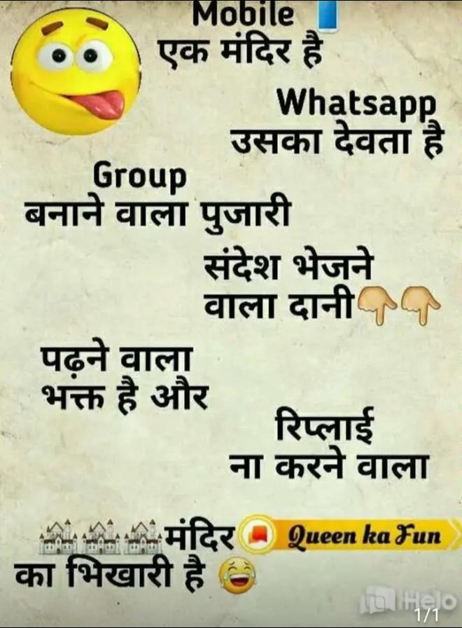 😉 और बताओ - ShareChat
